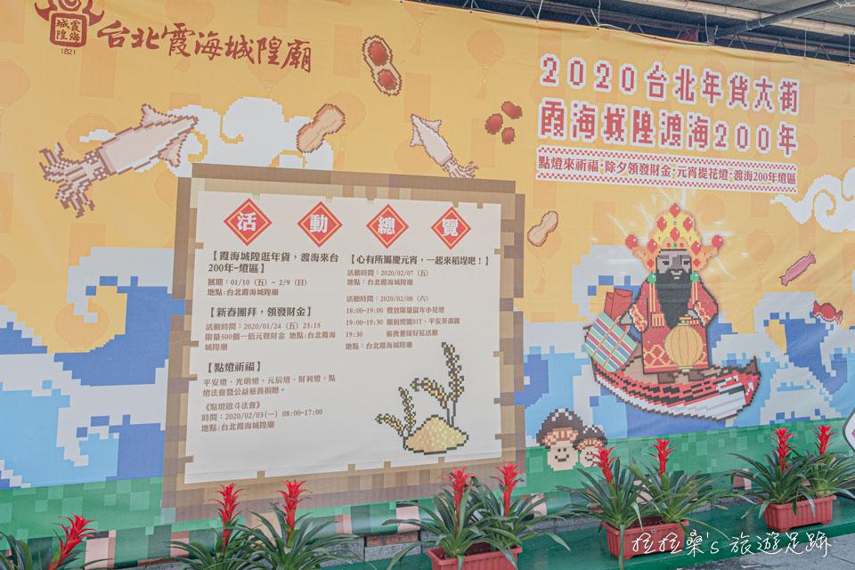 2020迪化街霞海城隍廟活動