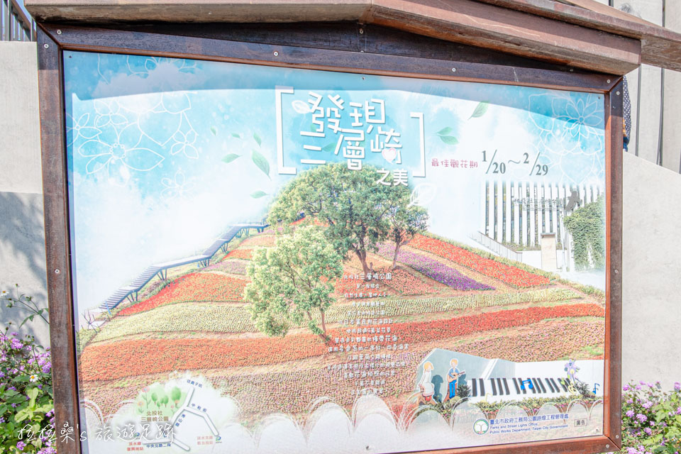 入口前標示著社三層崎公園的設計理念
