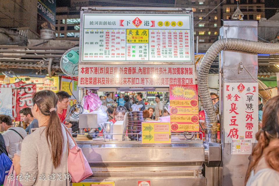 饒河街觀光夜市的推薦美食,下港名彭臭豆腐