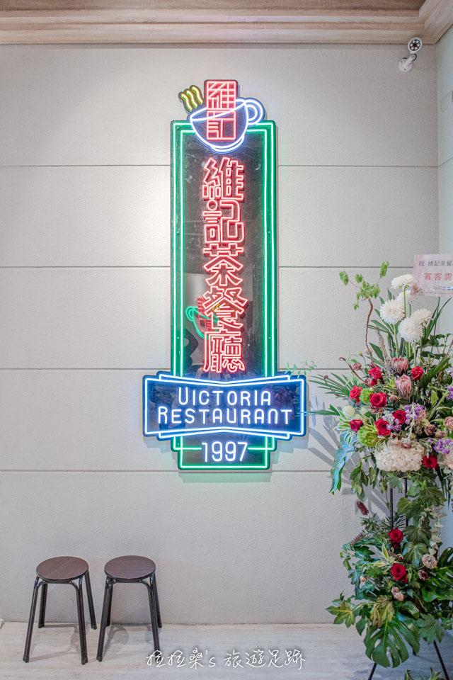 開業於1997年的維記茶餐廳,在京站小碧潭也有分店了
