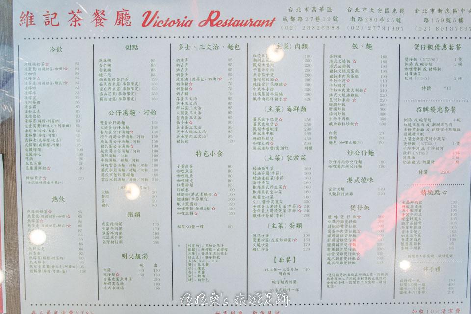 新店維記茶餐廳小碧潭店的菜單