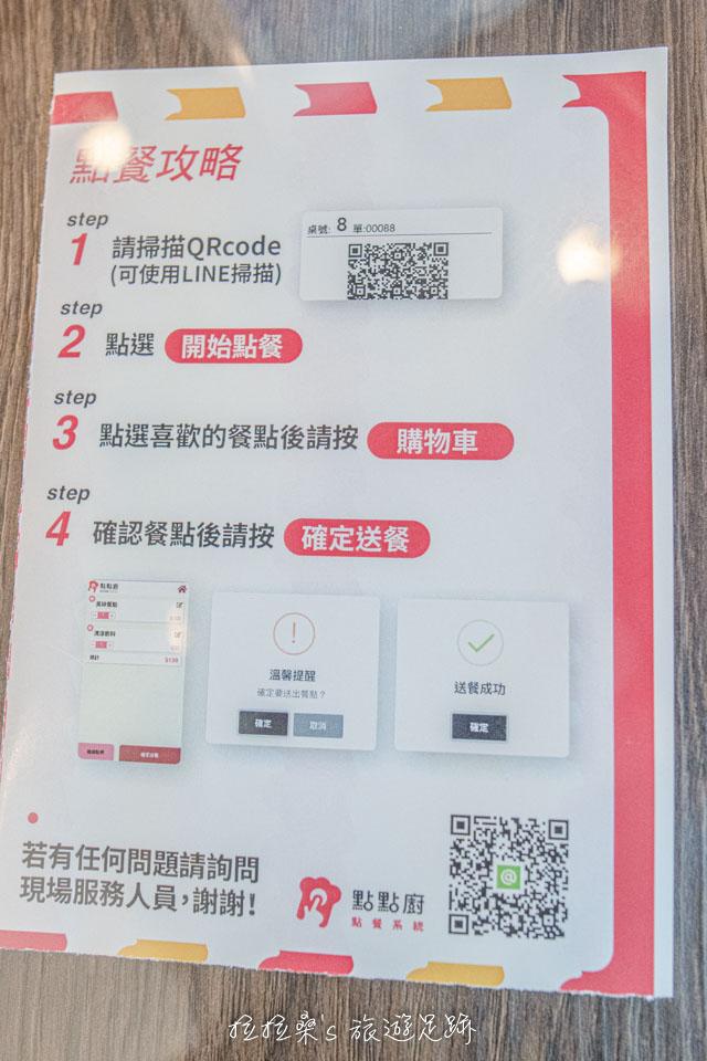 新店維記茶餐廳小碧潭店採用手機點餐的方式