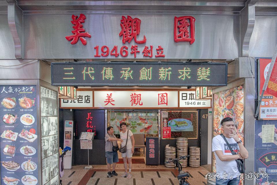 美觀園,在西門町開業許久的人氣老店