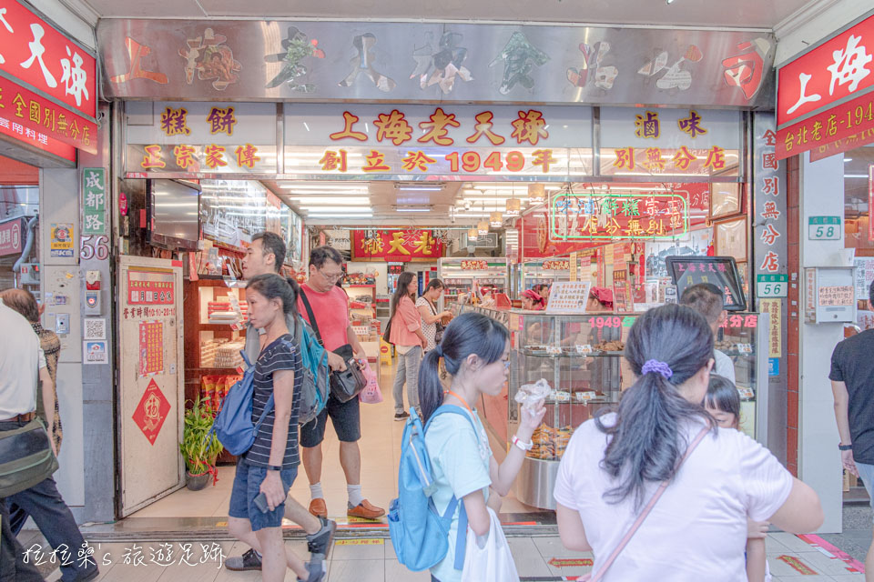 西門町的超人氣滷味老店,上海老天祿滷味
