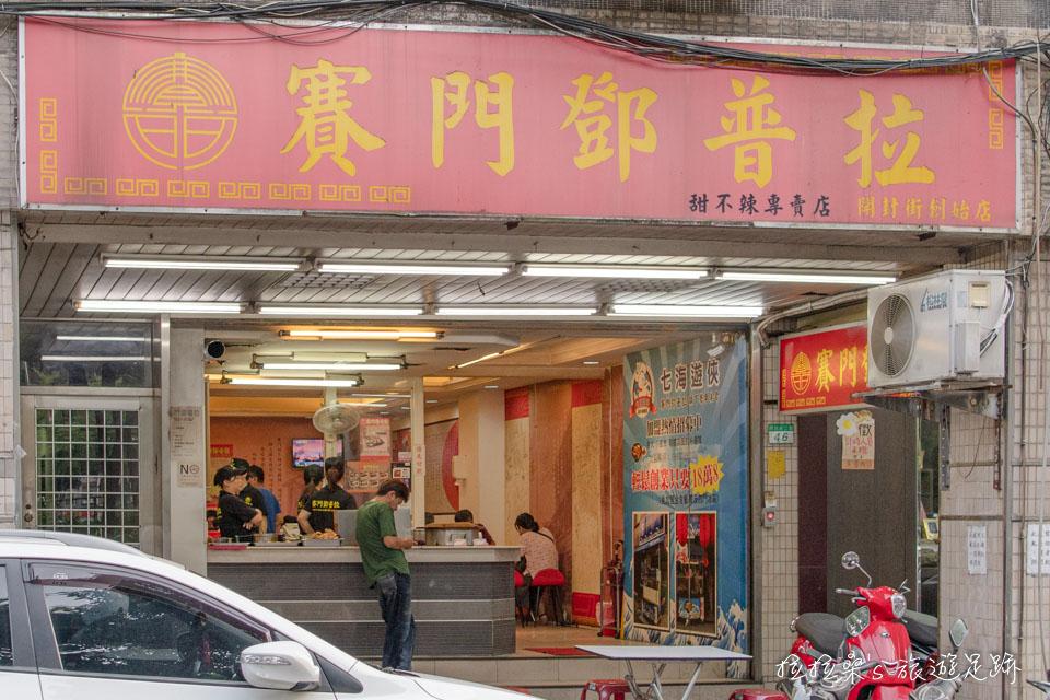 西門町的人氣名店,賽門鄧普拉