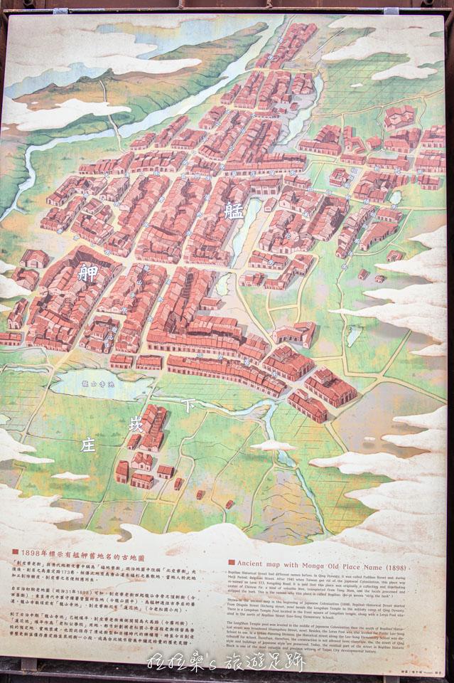 剝皮寮老街的舊地圖