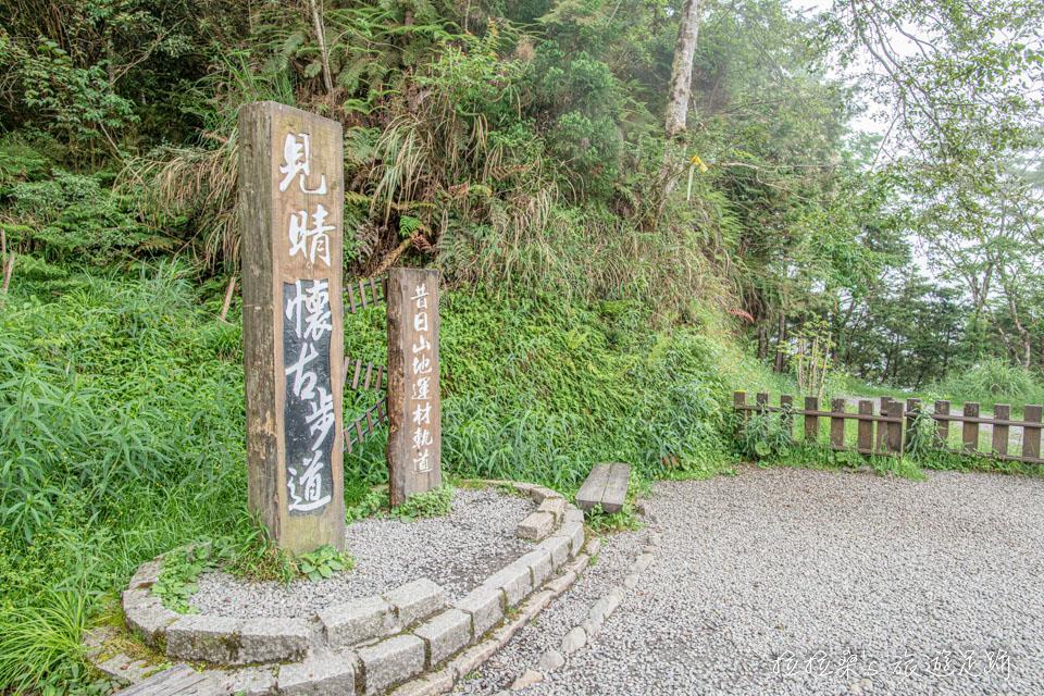 太平山見晴懷古步道的入口處,有可以打卡的立牌