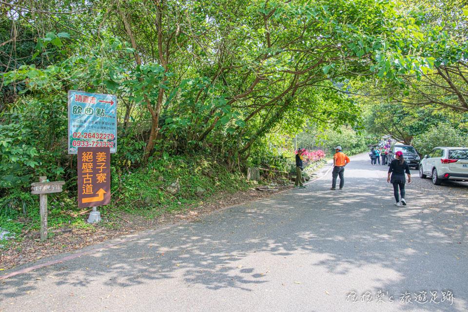 姜子寮絕壁步道一路上都有明顯的指標