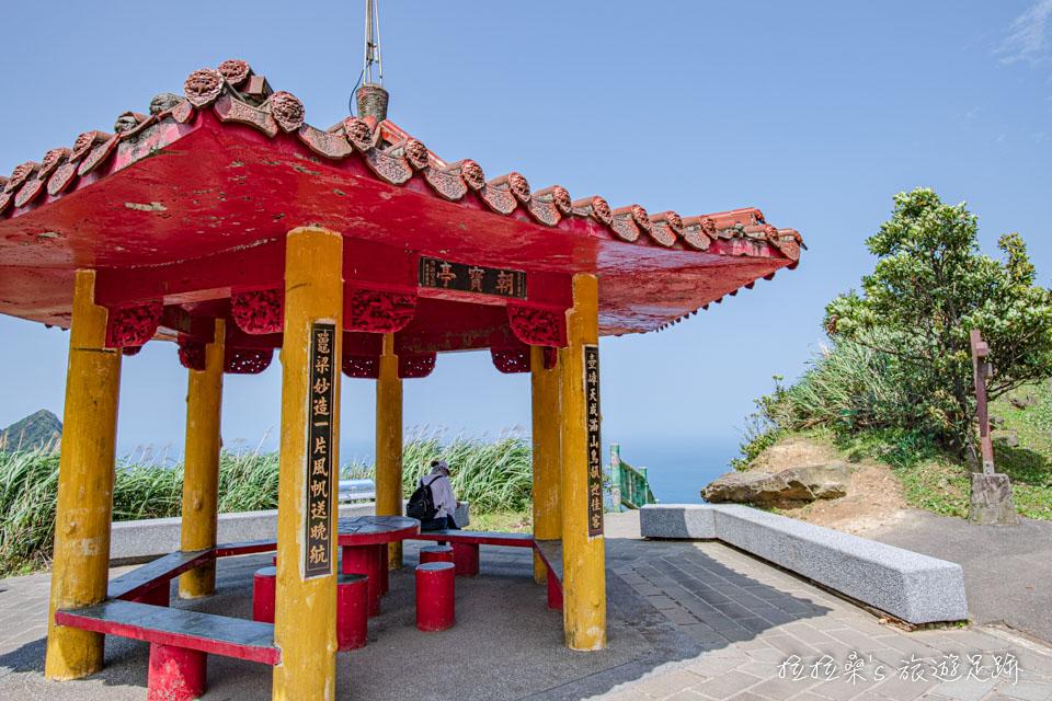 從茶壺山步道途中會經過的第一個涼亭朝寶亭