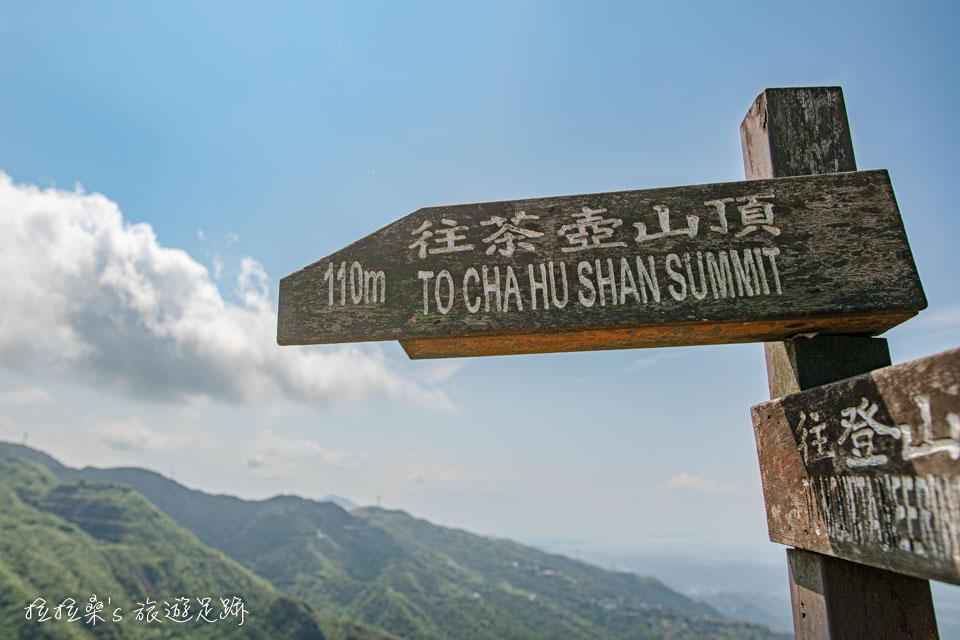 茶壺山最高的寶獅亭距離山頂只有幾分鐘的距離