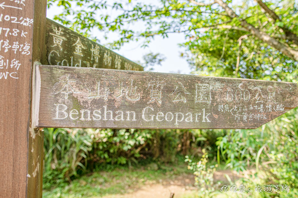 前往金瓜石地質公園的步道只要一路沿著指標就能抵達