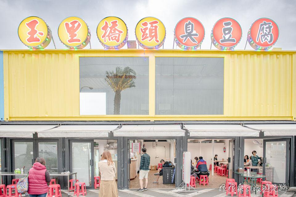 花蓮玉里橋頭臭豆腐新樂園分店採貨櫃屋的形式