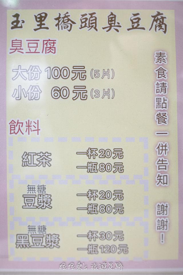 花蓮玉里橋頭臭豆腐新樂園分店的價目表
