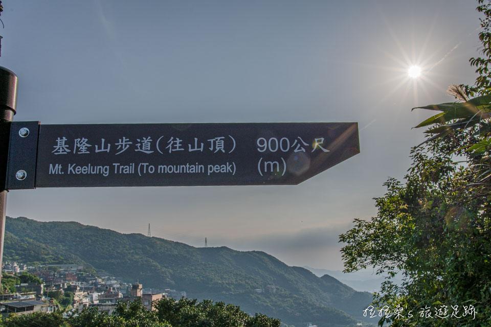 基隆山登山步道長約900公尺