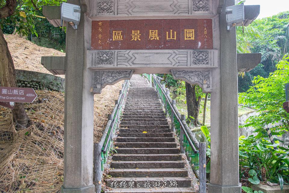 台北劍潭山親山步道中山北路4段登山口