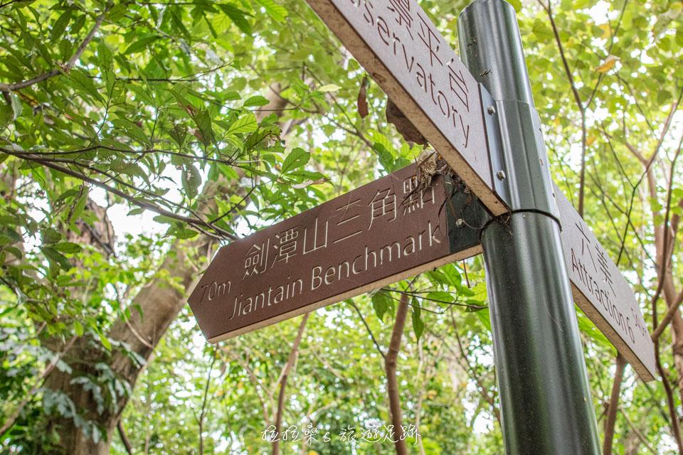 從岔路走到劍潭山三角點只要約5分鐘而已