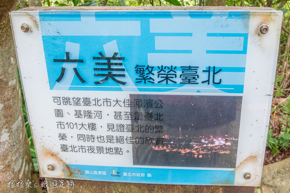 台北劍潭山步道途中的第六美繁榮台北