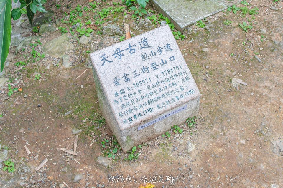 台北天母古道愛富三街登山口