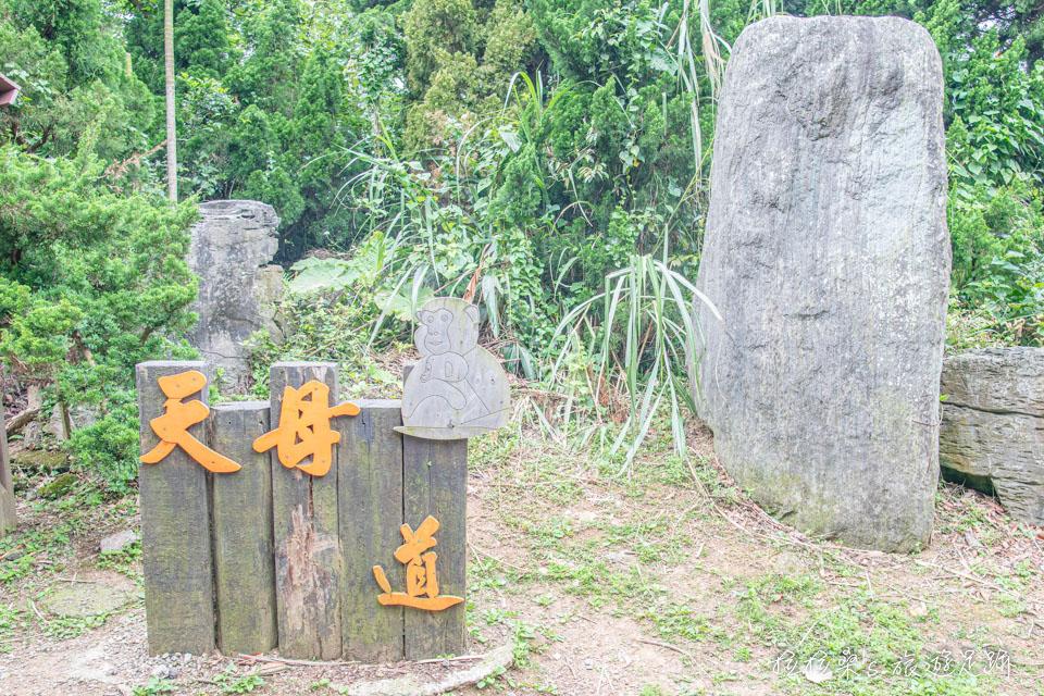 台北天母古道終點處的造景