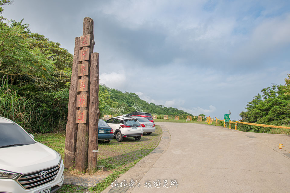 基隆姜子寮山登山口,前方就有免費停車場