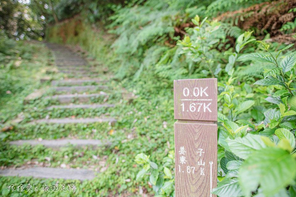 基隆姜子寮山步道總長約1.6公里