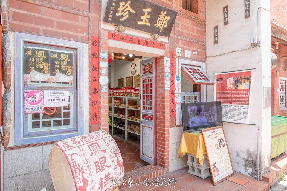 鹿港老街上的鄭玉珍鳳眼糕也是在地名產之一