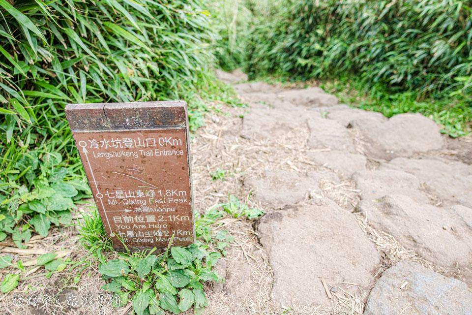 七星山主、東峰距離僅有300公尺,路程約20分鐘