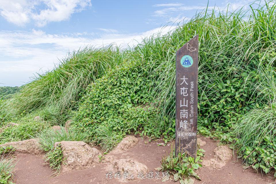 海拔959公尺的大屯山南峰