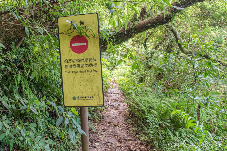 以前通往中正山的山徑目前並未開放