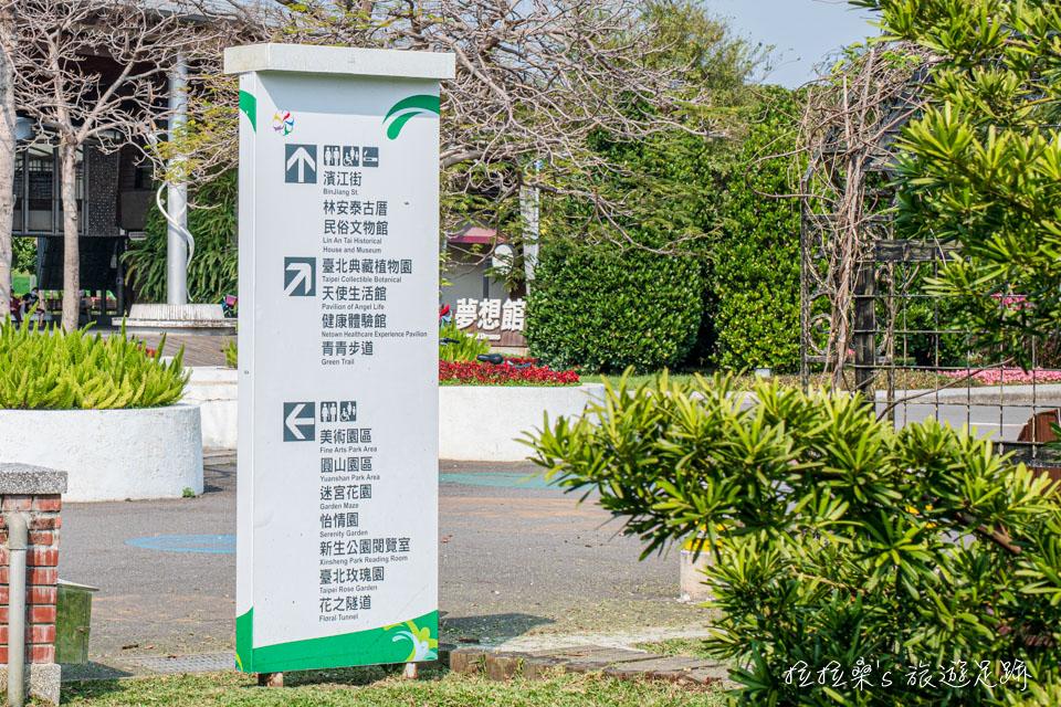 台北花博公園新生園區有個是運動場所