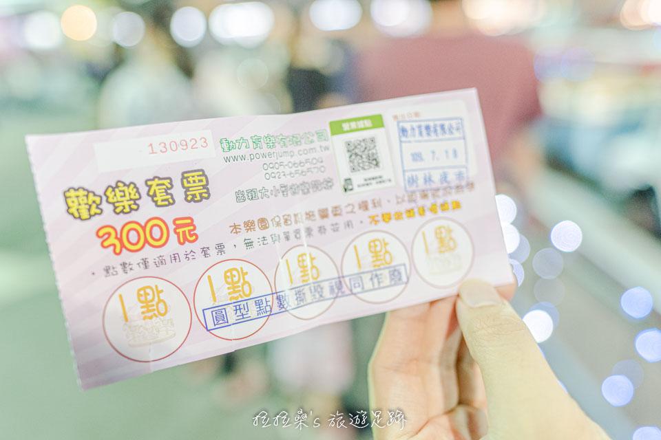 樹林興仁夜市的兒童遊戲區須先購票才能玩