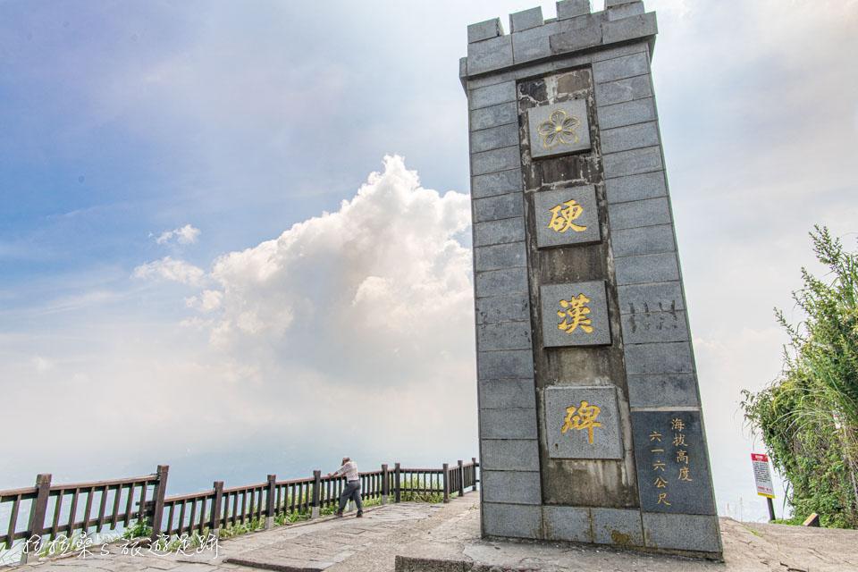 觀音山硬漢嶺最高處的硬漢碑