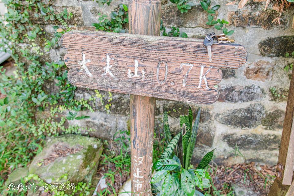 汐止大尖山步道總長約0.7公里,坡度上升約260公尺
